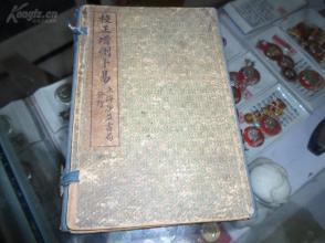 少见版本   上海广益书局   石印    《校正增删卜易》一函四册全    品相见图