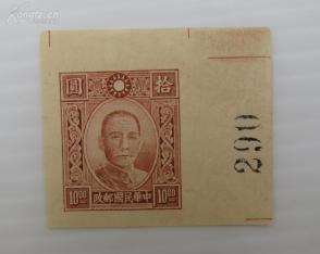 中华民国孙中山像邮票面值拾圆1张(无齿)带边和号码
