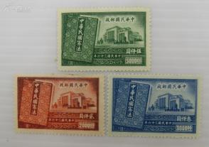 民国1947年纪26 中华民国宪法纪念邮票3枚新全套