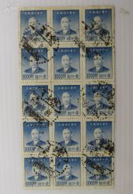民国孙中山像面值壹仟圆15枚联票销1949年4月13日上海邮戳