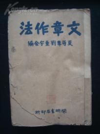 A3120民国上海开明书店1937年新文学善本《文章作法》,夏丏尊名著,内容极佳