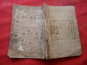 民国绘图课本《复兴常识教科书》民国28年,1册第五册,商务印书馆,32开,品如图。