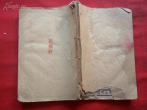 线装书《东菜博义》清,1厚册4卷全,上海广益书局,品如图。