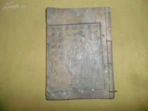 木板小说《新刻红灯记》卷一,带木板图
