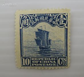民国帆船邮票面值壹角新票