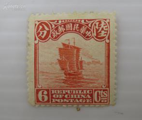 民国帆船邮票面值陆分新票