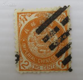 大清国邮政面值贰分石印蟠龙邮票1张
