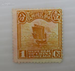 民国帆船邮票面值-壹分新票