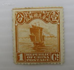 民国帆船邮票面值壹分新票