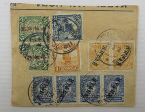 蟠龙邮票,帆船邮票,俄国在华邮票总共10张邮票的剪片销1913年9月22日上海邮戳(少见)