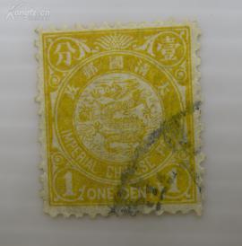 清代石印蟠龙邮票面值壹分邮票