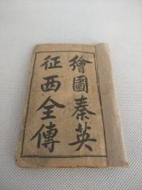上海广益书局石印鼓词小说《绘图秦英征西全传》四卷,原函4册全。