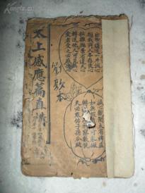 石印,道教《太上感应篇直讲》,内有插图几十幅