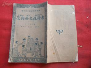 民国课本《复兴历史教科书》民国29年,1册全(第四册),品好如图。