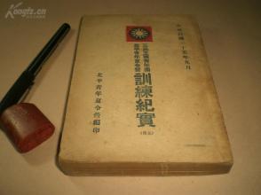 民国:《三民主义青年团北京青年夏令营训练纪实》上册
