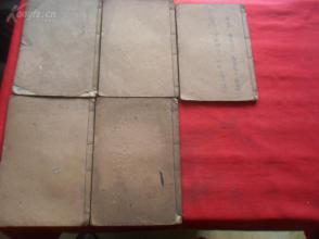 中医线装书《重订验方新编》光绪,5册(卷1-----3,9------18》,上海寿记书局,品好如图