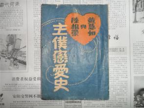 全图本《主仆恋爱史》一册全。