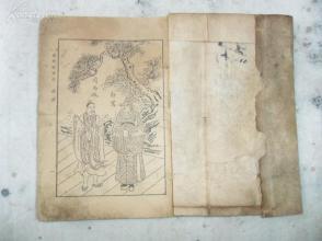 民国小说《绣像剑侠奇中奇》,共四十八回,全一册
