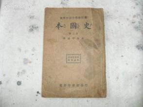 中华民国二十二年《复兴初级中学教科书本国史》第三册。