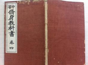 清·光绪33年(1907年)【中等—脩身教科书】一册,日本原版古籍,社会,国家,人类,书友自己看照片