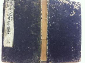 清朝日本原版古籍【国史略纂语字类大全】 一册, 和本 排版 国史略是日本历史书 参照中国十八史略编辑 书内容始于神话时期日本天皇 尺寸:18*12.5cm