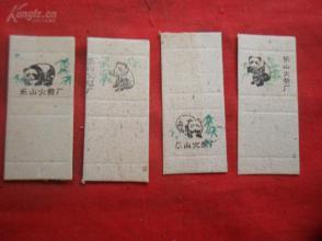 老火花《熊猫》乐山火柴厂,4张合拍,吕好如图。