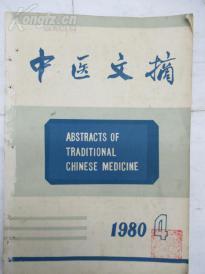 中医文摘1981.6