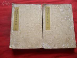 民国平装书《续后汉书》民国26年初版,2厚册(卷2,,6),王云五编,商务印书馆,品如图。