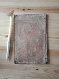 民国上海广益书局《铜版四书集注,大学中庸》一册全。