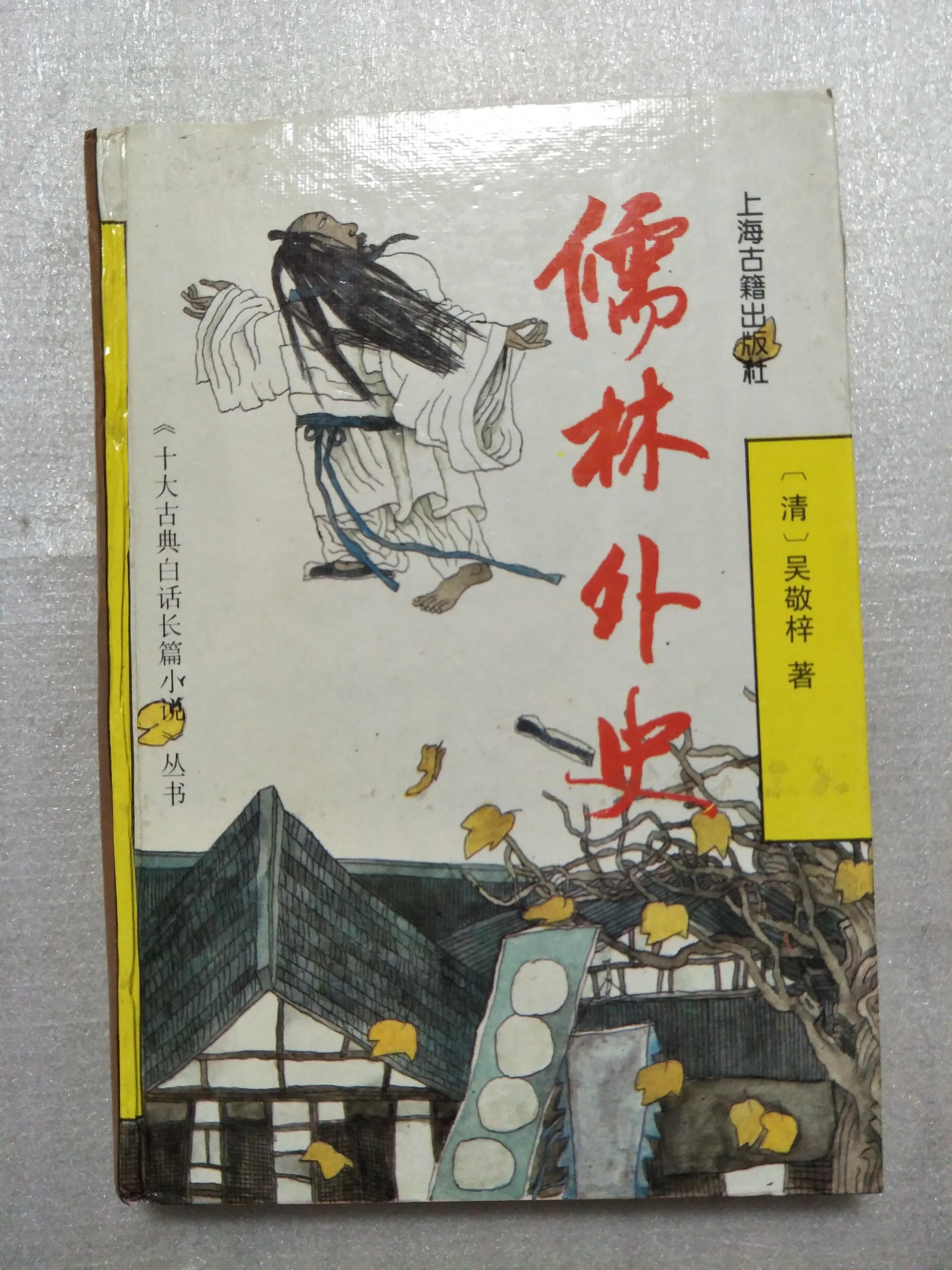 上海古籍版儒林外史(本书以现存最早的刻本嘉庆八年卧图片
