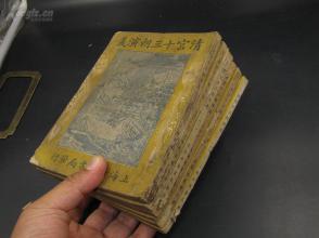 9647民国书刊《 清宫十三朝演义 》六册全,是书系上海新华书局发行,品相如图!