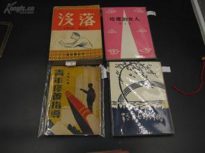 9638新文化书籍一组 《没落》《青年修养指导》《我们的七月 一九二四年》《 塔里的女人》四本合拍