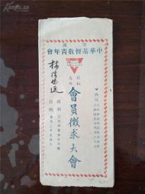 民国九年《香港中华基督教青年会会员征求大会》经折装一册全。