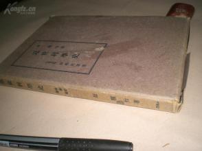 民国(昭和15年):《近世科学史》全册