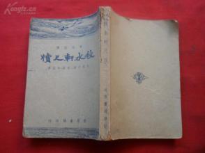 品好民国平装书《秋水轩尺牍》民国35年,1厚册全,宋晶如著,世界书局,32开,品好如图。