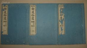 和刻本 《纂评谢选拾遗》3册全 日本明治17年(1884年)精印