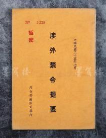 """民国二十五年(1936) 外交部国际司编印 《涉外禁令提要》平装一册(非正式出版,封面印有""""极密""""字样,较少见) HXTX104430"""