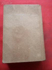 品好民国精装本《古文观止》民国36年,1厚册全,32开,厚4.5cm,广益书局,品好如图。