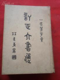 品好民国精装本《订正六通书》民国37年,1厚册全,广益书局,32开,厚4cm,品好如图。
