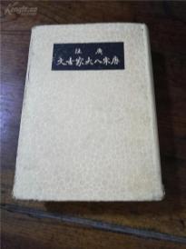 民国二十六年初版《广注唐宋八大家古文》(精装全一册)