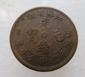 清代光绪元宝江苏省造每元当制钱十文铜元铜板