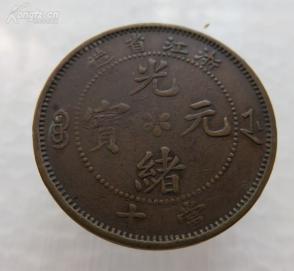 清代光绪元宝浙江省造当十铜元铜板