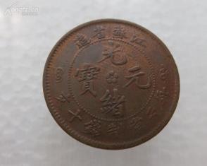 清代光绪元宝-江苏省造每元当制钱十文铜元铜板
