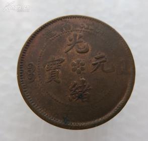 清代光绪元宝浙江省造当十铜元铜板(背面75°背逆)