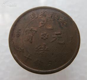 清代光绪元宝中安徽省造当制钱十文铜元铜板