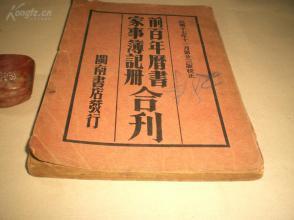 民国17年:《前百年历书、家事薄记册》全册