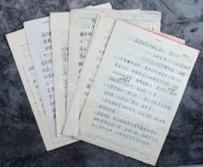 著名美术家、南师大教授 徐力孙 1986-2006年手稿《谈谈风景构图及其他》、《我与南师大五十年》、《白石老人印象记》等七份五十六页   HXTX70426