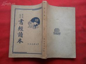 民国平装书《书经读本》民国37年,1厚册全,刘一农著,广益书局,32开,品好如图。