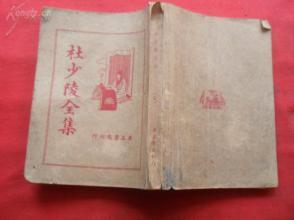 民国平装书《杜少陵全集》民国25年,1厚册全,王心湛著,广益书局,32开,品好如图。