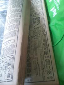 民国报纸合订本,从1943年11月10日到1943年11月29日。连续的20份报纸